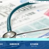 医師専門の医療メディアを運営するメディカルトリビューン、全国の自治体および職域向けに医師紹介サービスを開始