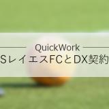 QuickWork(クイックワーク)、東急SレイエスFCを運営する東急スポーツシステムとパートナー契約を締結