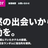 アントレプレナーシップ学部生らが創業したXtraveler(エックストラベラー)が資金調達を実施、武蔵野大学での学びを生かし世界展開を目指す
