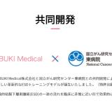KOTOBUKI Medicalと国立がん研究センター東病院、次世代型ESDトレーニングシステム「G-Master」を共同開発
