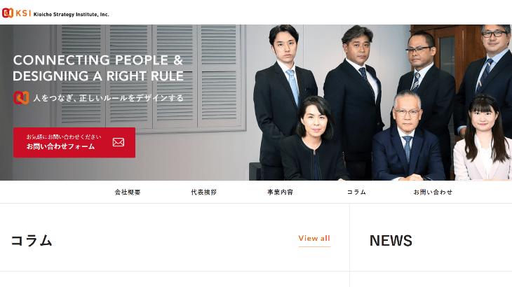 紀尾井町戦略研究所(KSI)運営の「KSI官公庁オークション」が2021年7月8日よりサービス開始