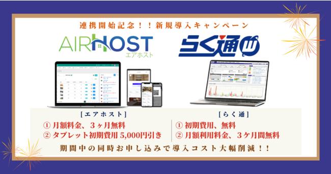 エアホスト、JRグループの予約管理システム「らく通with」と連携開始記念で新規導入キャンペーンを共同実施