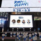 アディダス、同社史上最大規模のサステナブルムーブメント「RUN FOR THE OCEANS(ランフォージオーシャンズ)」を開催