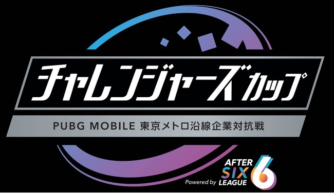 凸版印刷、東京メトロと共に、オンラインeスポーツ大会社会人チャレンジャーズカップを開催