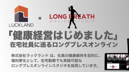 ラックランド、いきいきする職場環境の構築を目的とした健康経営の取り組みとして、独自の呼吸法を使った「ロングブレスオンラインスタジオ」導入