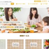 食ナビ、管理栄養士専門マッチングサービス「食ナビ」をリリース