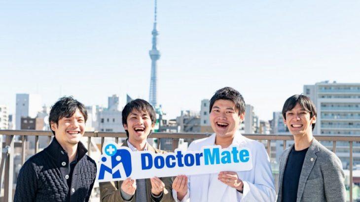 日本初の介護・救急・病院の連携を実現したドクターメイト、1.8億円の資金調達を実施