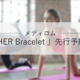 メディロム、24時間365日充電不要の活動量計「MOTHER Bracelet (マザーブレスレット)」の先行予約を開始