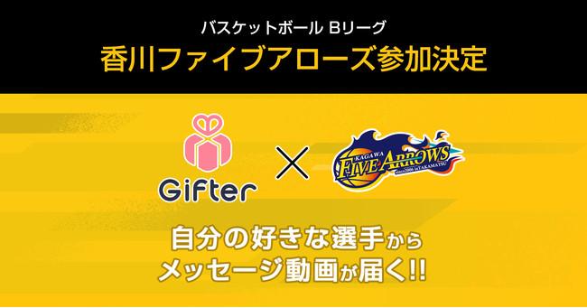 ファンコミュニケーションズ提供の「Gifter(ギフター)」、香川ファイブアローズが新規参画