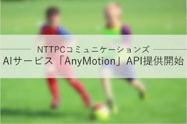 NTTPC(エヌ・ティ・ティ・ピー・シー)コミュニケーションズ、身体の動きをデータ化するAIサービスのAPI提供を開始