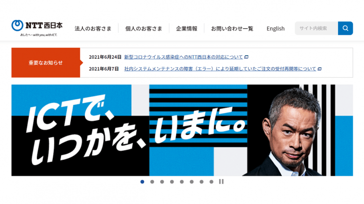 西日本電信電話、オンラインヘルスケアサービスを提供する新会社「NTT PARAVITA(NTTパラヴィータ)株式会社」を設立