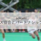 ookami(オオカミ)運営の「Player!(プレイヤー)」、コミュニティ体験の在り方の創出を目指し、日本ラクロス協会と包括的パートナシップを締結