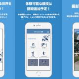 palan(パラン)、アスリートの見ている世界をARで体験できるアプリ「アスリートレコードAR」の提供を開始