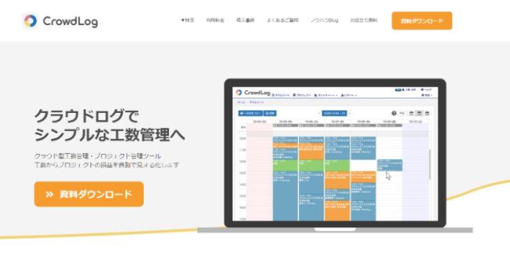 クラウドワークス開発のプロジェクト管理サービス「クラウドログ」、IT導入補助金2021のサービスとして認定