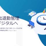 シフトプラス、LGWAN専用自治体職員勤怠管理システム「AMS(エーエムエス)」をリリース