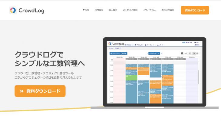 プロジェクト管理サービス「クラウドログ」を徹底解説