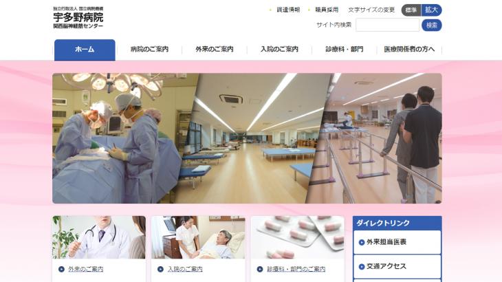 京都市の宇多野病院、新型コロナワクチンの接種を再開