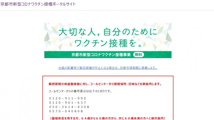 京都市、宇多野病院や神山医院など新型コロナワクチン接種が可能な診療所・病院の検索機能を追加