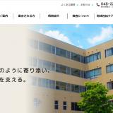 埼玉県川口市の河合病院、ワクチン接種予約を再開