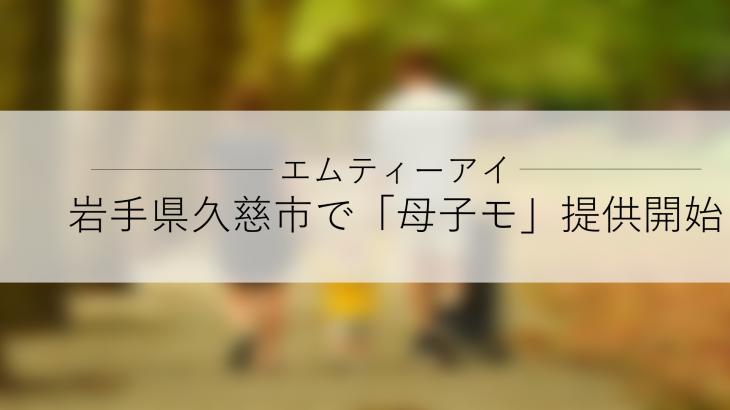 エムティーアイの母子手帳アプリ「母子モ(ボシモ)」が岩手県久慈市で提供を開始