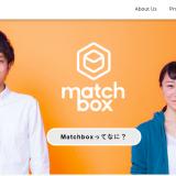 Matchbox Technologies(マッチボックステクノロジーズ)、2021年8月より職域接種支援事業に「matchbox(マッチボックス)」導入