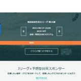 Masentic(マセンティック)、日本サッカー界の革命児「MASENTIC(マセンティック)」のβ版開始