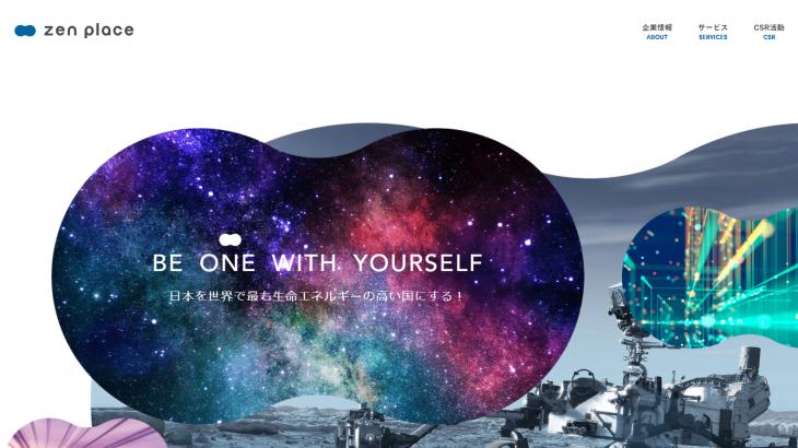 ZEN PLACE(ゼンプレイス)、有名講師のオンラインヨガ・ピラティス「世界を旅するトラベルレッスン」をLive開催