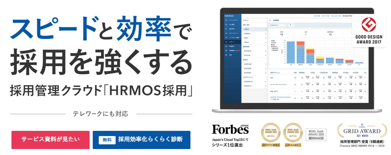 HRMOSの公式サイトトップページ画像