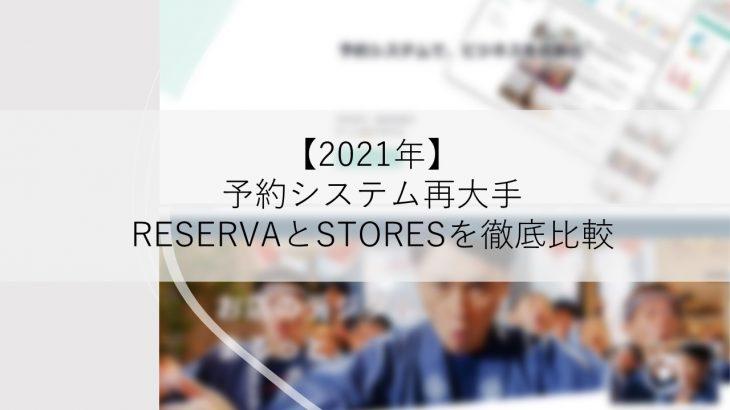予約管理システムRESERVAとSTORESを徹底比較|導入前に絶対読むべき比較ポイント【2021年】