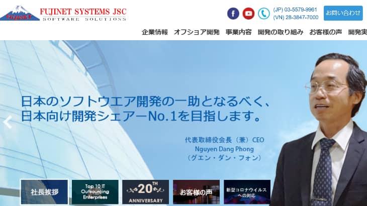ベトナムのオフショア開発企業 Fujinet Systems(フジネットシステムズ)【ソフトウェア開発】