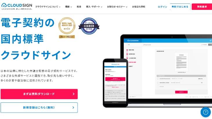 Web完結型クラウド契約サービス「クラウドサイン」を運営する弁護士ドットコムと高知県が実証実験を開始