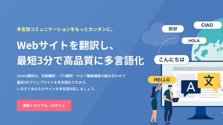 Webサイト多言語化サービス「shutto(シュット)翻訳」を徹底解説