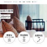観光産業をサポートするDot Homes(ドットホームズ)、宿泊施設のDXを推進するオペレーターサービスをリリース