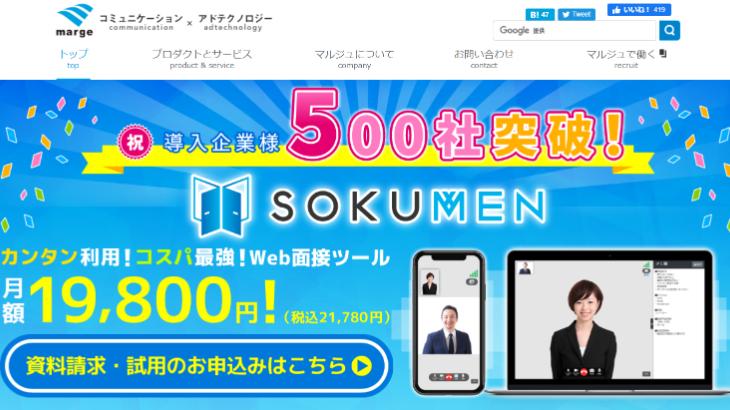マルジュが運営するWeb面接ツール「SOKUMEN(ソクメン)」、オンライン予約受付機能の受付締切時間の指定機能を追加実装