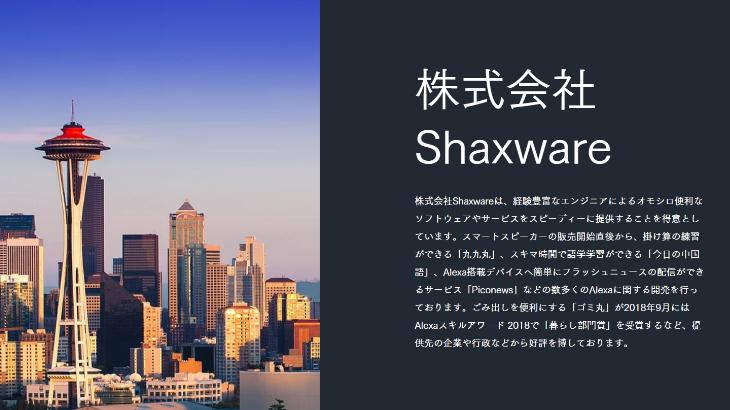 Shaxware(シャックスウェア)、「ゴミ丸」を新たにLINE公式アカウント上で豊橋市に提供開始