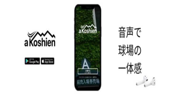 阪神電気鉄道、音声SNSアプリ「a Koshien(ア コウシエン)(β版)」の実証実験開始