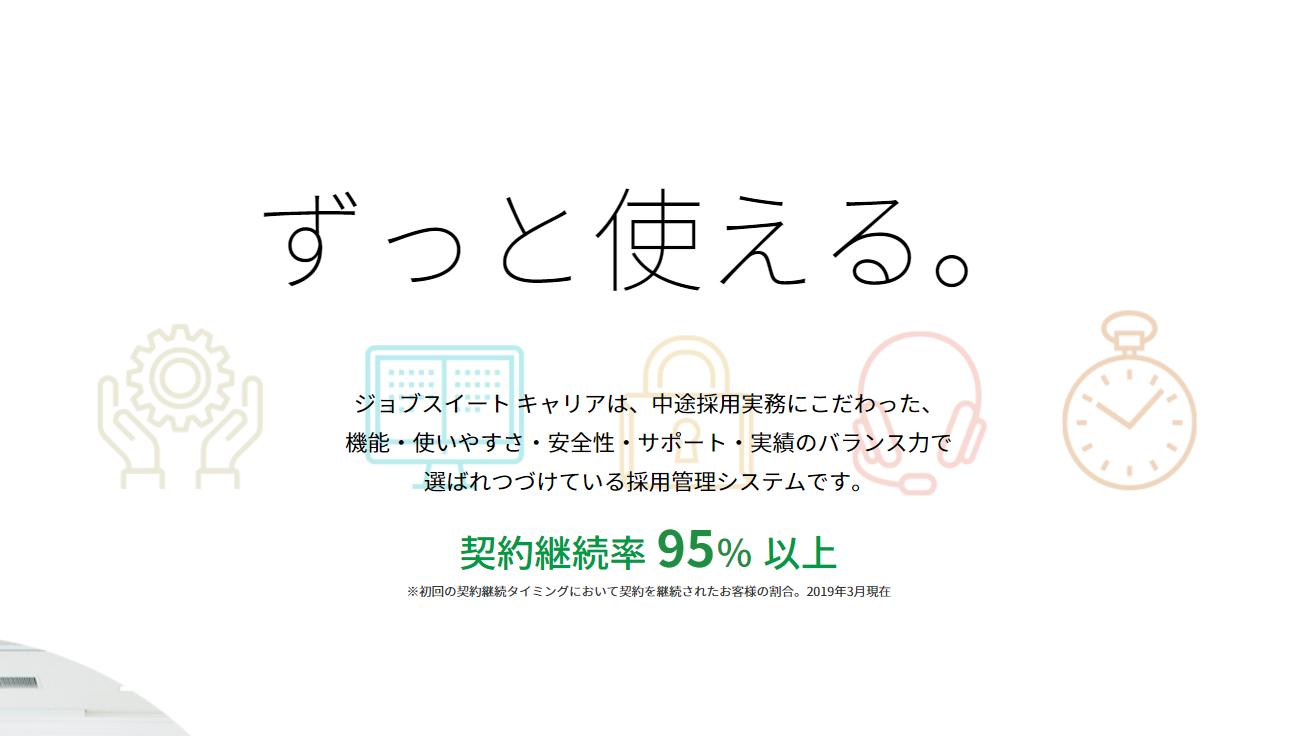 JobSuiteCAREER公式サイトトップページ画像