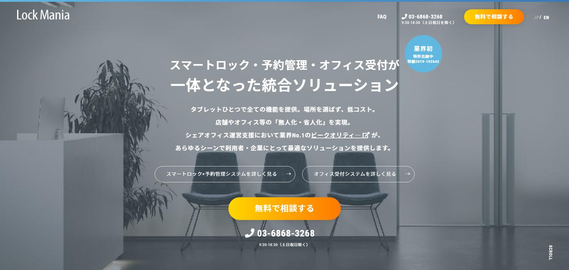 Lock Maniaの公式サイトトップページ画像