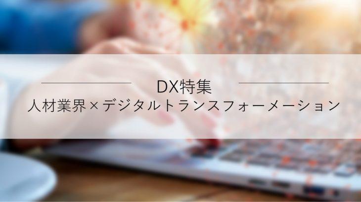 人材業界のDX 人材不足の日本市場に残された生き残り戦略とは