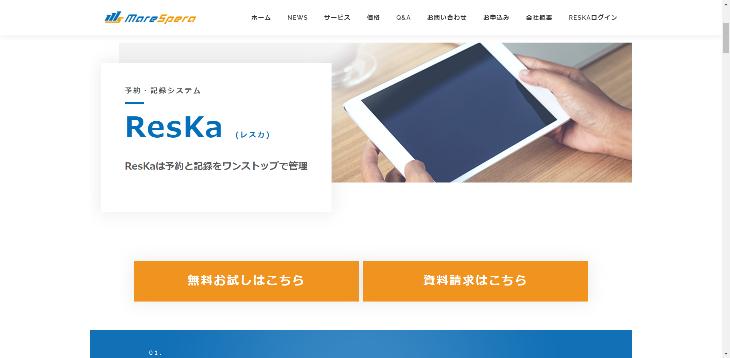 ResKaの公式サイトトップページ画像