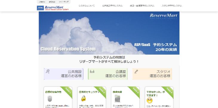 ReserveMart公式サイトトップページ画像