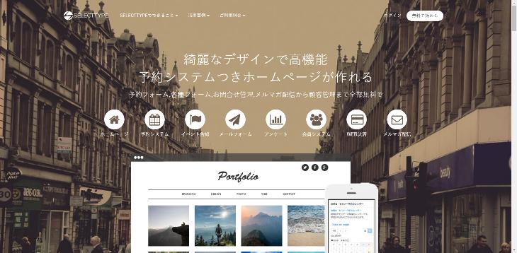 SELECTTYPE公式サイトトップページ画像
