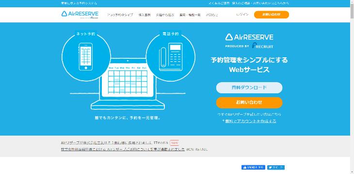 AirRESERVEの公式サイトトップページ画像