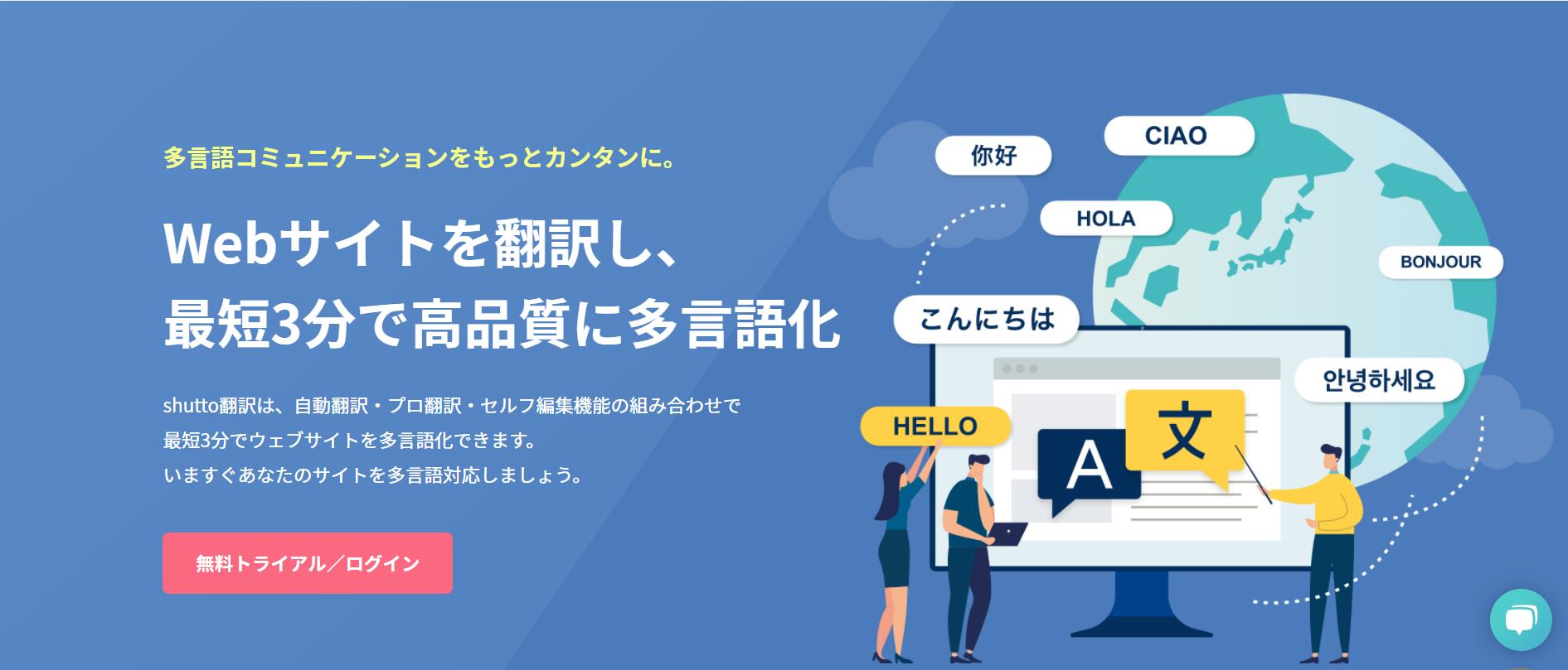 shutto翻訳公式サイトトップページ画像