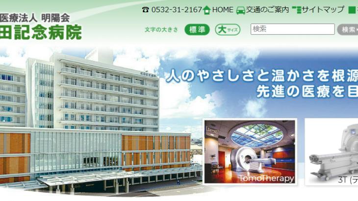 豊橋市の成田記念病院、新型コロナワクチン接種予約受付を再開
