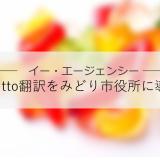 イー・エージェンシー、群馬県みどり市役所にSaaS型サイト多言語化ツール「shutto(シュット)翻訳」を導入