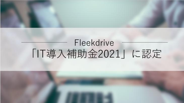 Fleekdrive(フリークドライブ)、「IT導入補助金2021」の対象ツールに認定