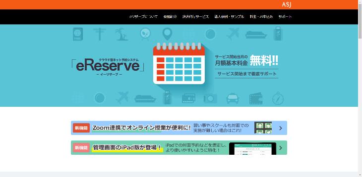 eReserveの公式サイトトップページ画像