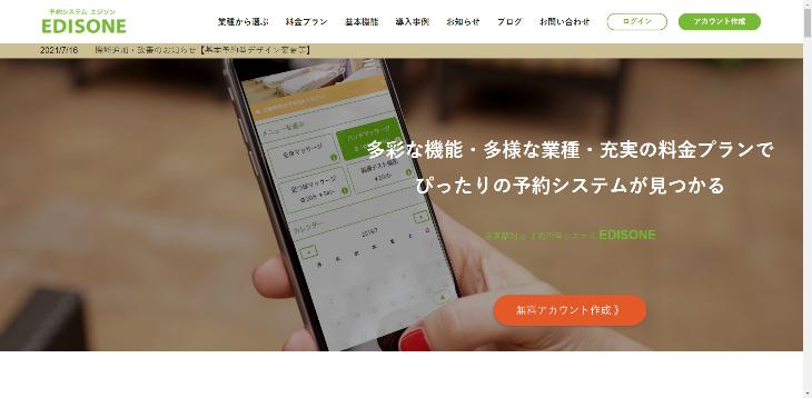 EDISONE公式サイトトップページ画像