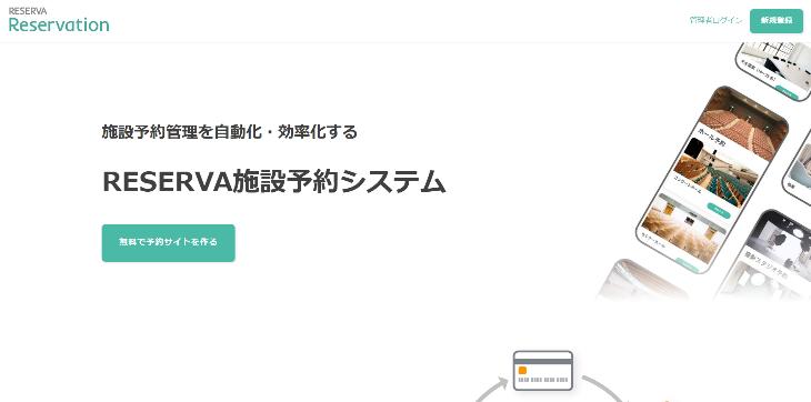 RESERVA公式サイトトップページ画像